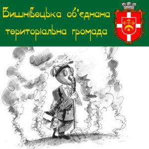 штраф дим спалювання вогонь
