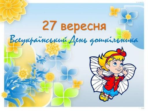 День дошкільника
