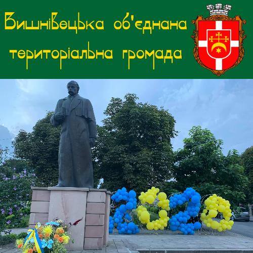 День Незалежності 2020 у Вишнівецькій громаді