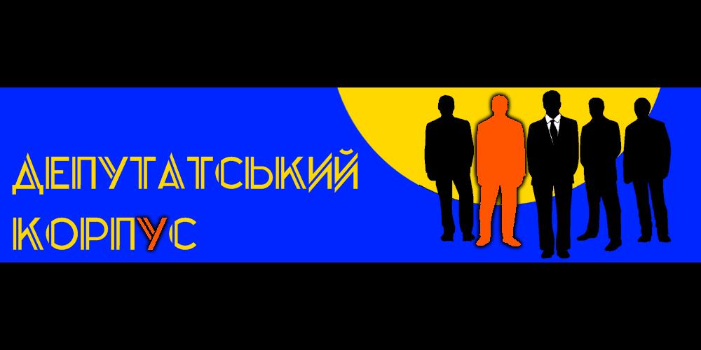 депутати кор 1