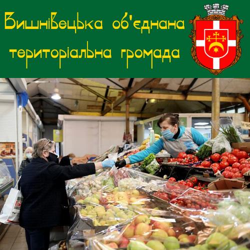 Ринок у смт Вишнівець працюватиме, дотримання правил карантину обов'язкове!