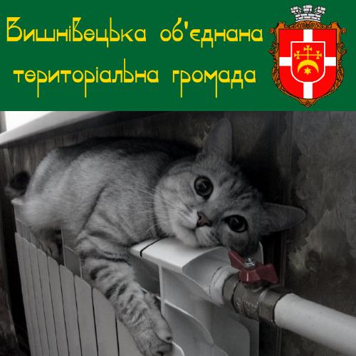 До уваги жителів Вишнівецької ОТГ – користувачів субсидії