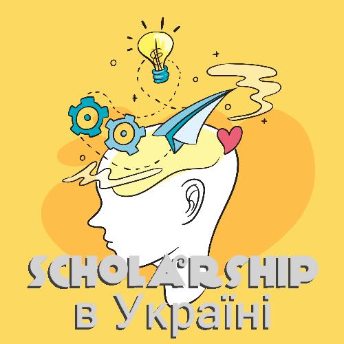 Грантовий конкурс «Scholarship в Україні» /14.12.2020/