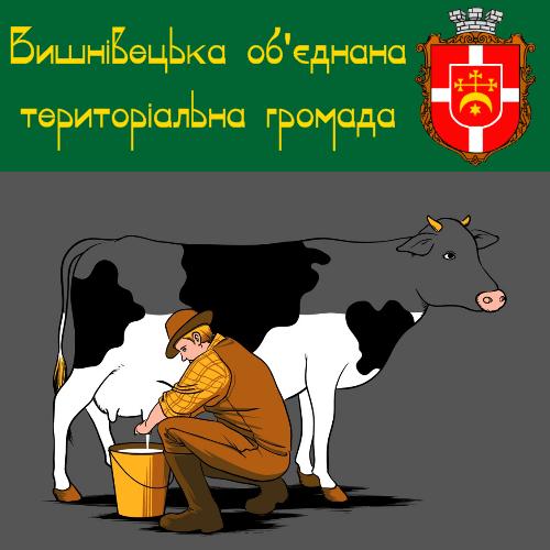 Про відшкодування витрат на закупівлю установки індивідуального доїння /01.12.2020/