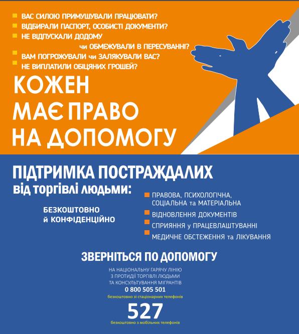 Плакат527