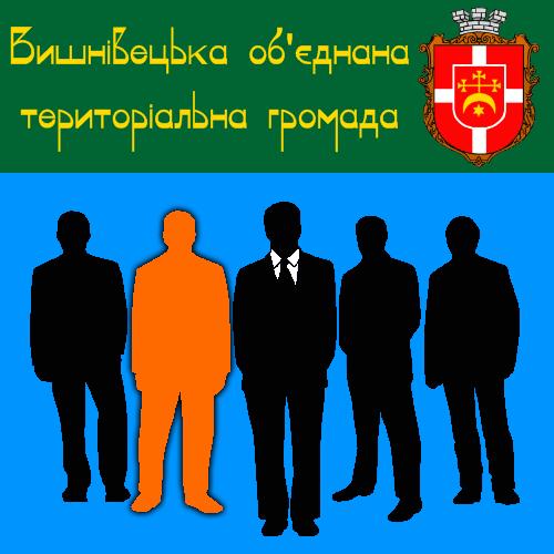 Новий склад депутатів Вишнівецької селищної ради