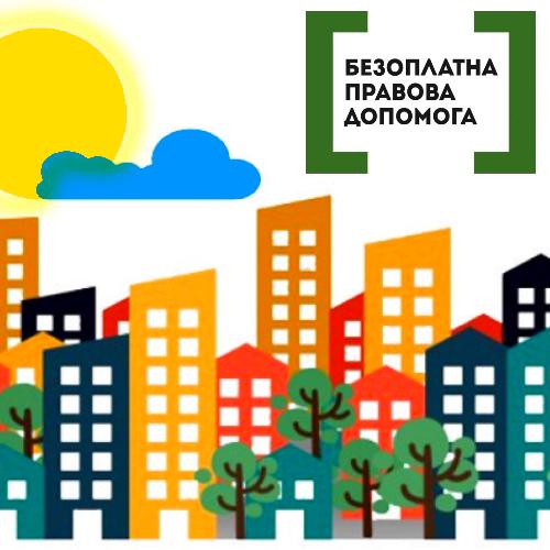 Порядок створення об'єднання співвласників багатоквартирного будинку (ОСББ)