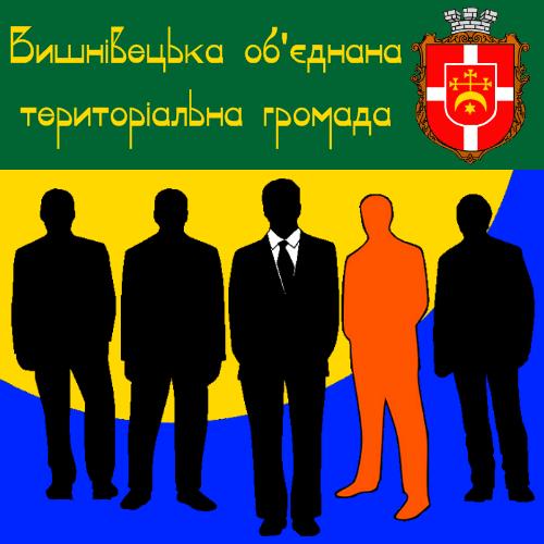 Новопризначені старости сіл Вишнівецької громади