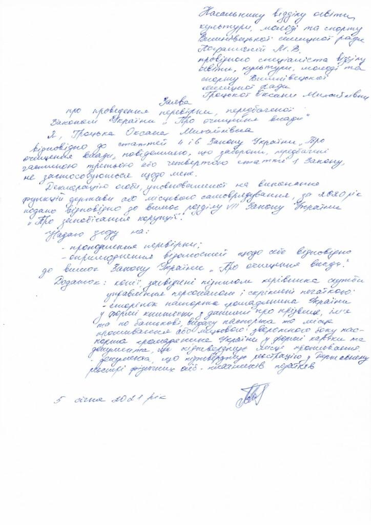 гроцька_0003