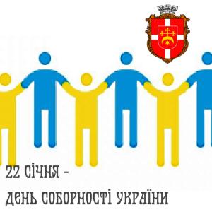 день соборності лог