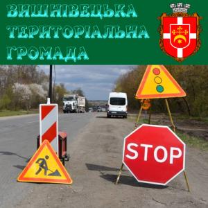 дороги лог ремонт 2