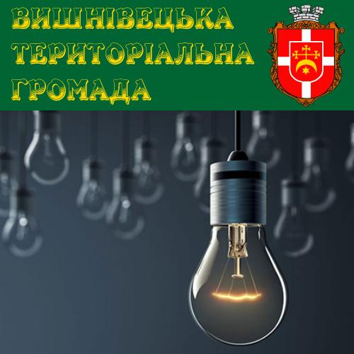 Планове відключення електроенергії по Вишнівецькій громаді в період 26.01-03.02.2021