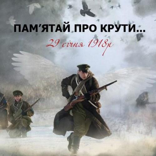 Сьогодні – День пам'яті Героїв Крут