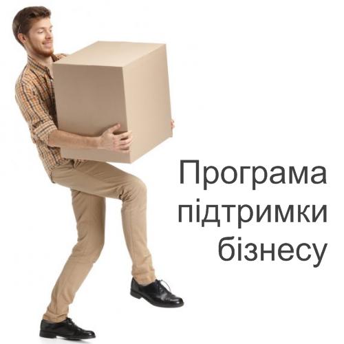Про програми підтримки бізнесу у Тернопільській області