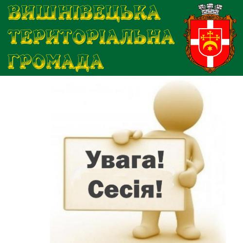 Про скликання 15 сесії Вишнівецької селищної ради 30 серпня 2021 р.
