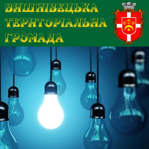 Планове відключення електроенергії по Вишнівецькій громаді в період 03.02-16.02.2021