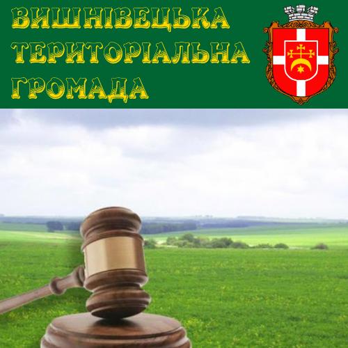 ОГОЛОШЕННЯ ПРО ПРОВЕДЕННЯ ЗЕМЕЛЬНИХ ТОРГІВ /13.05.2021/