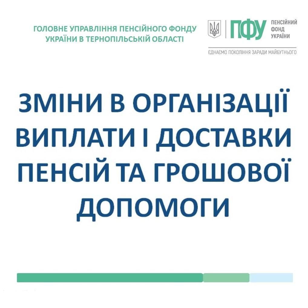 Інформація для пенсіонерів. Зміни в організації виплати і доставки пенсій та грошової допомоги