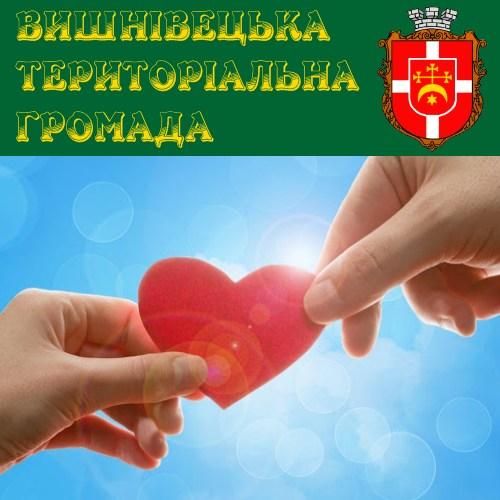 Доброю традицією стає проведення благодійних акцій у Вишнівецькій громаді