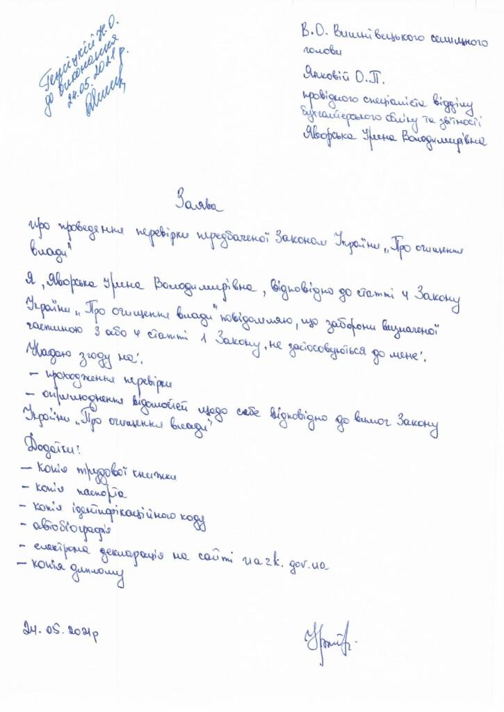 люстр заява яворська ірина_page-0001