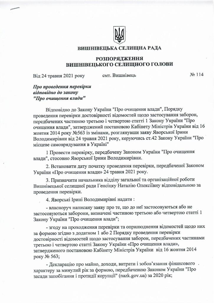 люстр яворська ірина_page-0001
