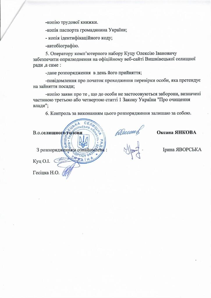 люстр яворська ірина_page-0002
