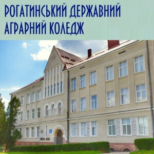 рогатинський коледж