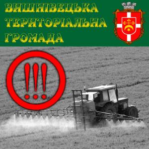 Увага! Обробка полів на території села Коханівка 15.07.2021 р.