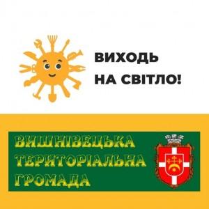 Виходь на світло Вишнівецька ТГ