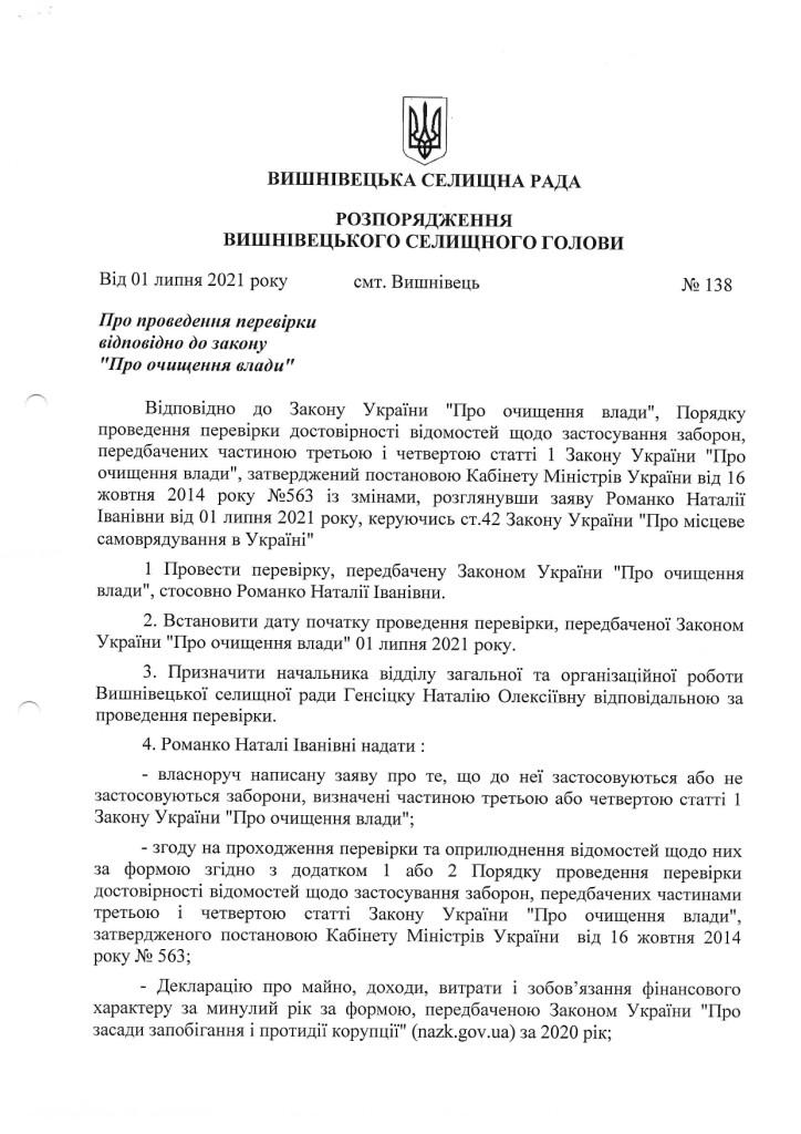 Розпорядження щодо Романко Н.І._page-0001