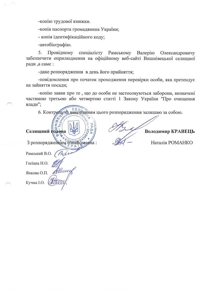 Розпорядження щодо Романко Н.І._page-0002