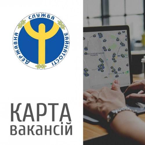 Інтерактивна карта вакансій у Тернопільській області