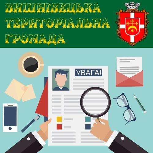 Відділ державної реєстрації не працюватиме 31 серпня