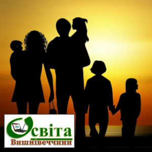 багатодітна сім'я освіта лог