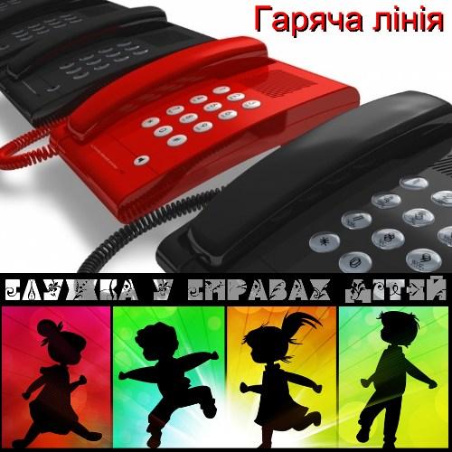 В службі у справах дітей Вишнівецької селищної ради  працює телефонна «гаряча лінія»