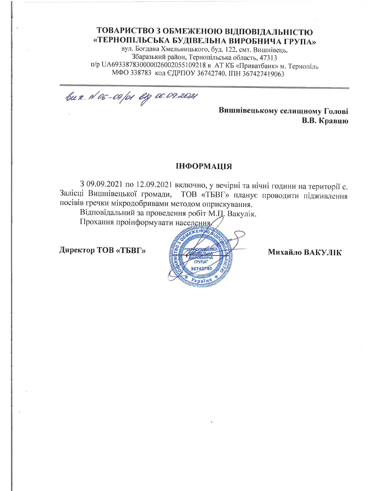 інформація про обробку землі_page-0001