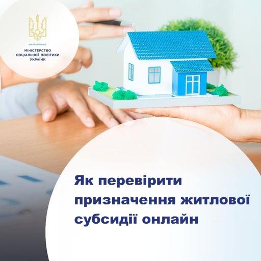 Як перевірити призначення житлової субсидії онлайн