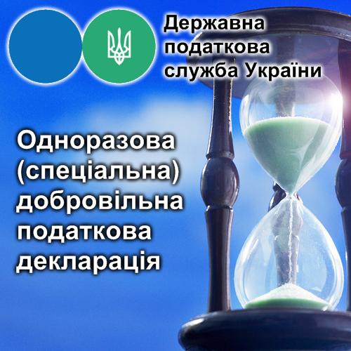 Одноразове (спеціальне) добровільне декларування активів /01.09.2022/